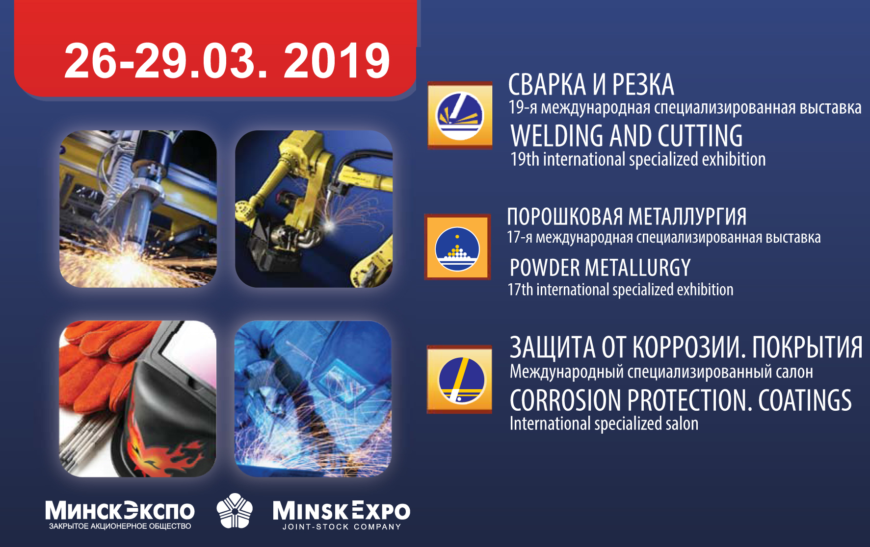 """PrJSC """"KZESO"""" Will Participate In The WELDING AND CUTTING -2019 Exhibition"""